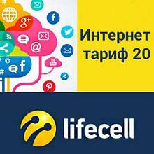 Тариф Lifecell 20 Гб/міс за 199грн (Пакет/Налагодження обладнання/Аванс 70грн/послуги банку 5грн(на рахунку