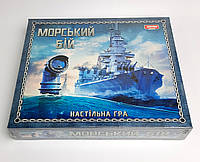 Настольная игра морской бой (укр) - подарок для ребенка - игра для детей и взрослых - семейная игра