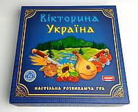 """Настольная игрв """"Викторина Украина"""" (на укр) - развивающася игра для детей"""