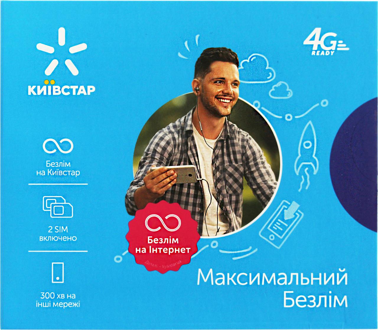 Тариф Київстар Відео без меж /18Гб за 225грн/міс (Пакет/Налагодження обладнання/послуга банку 5грн), 249 грн.