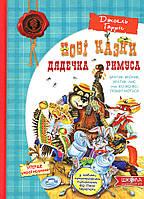 Нові казки дядечка Римуса - Дж. Гарріс (9789664292259)