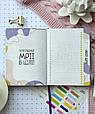 Планер блокнот Мій хеппібук Міні Фіолет, фото 3