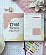 Планер блокнот Мій хеппібук Міні Фіолет, фото 9