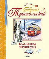 Белый Бим Чёрное ухо Гавриил Троепольский «Библиотека детской классики»
