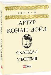 Книга Скандал у Богемії. Автор - Артур Конан Дойль (Folio)