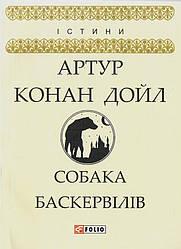 Книга Собака Баскервілів. Автор - Артур Конан Дойль (Folio)