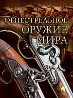 Книга: Огнестрельное оружие мира. Дмитрий Алексеев