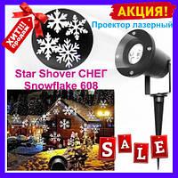 Лазерная подсветка Star Shover СНЕГ . Лазерный проектор фасадный. Уличный проектор снежинки
