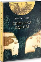 Книга Скіфська одіссея. Поема-балада. Автор - Ліна Костенко (Либідь)