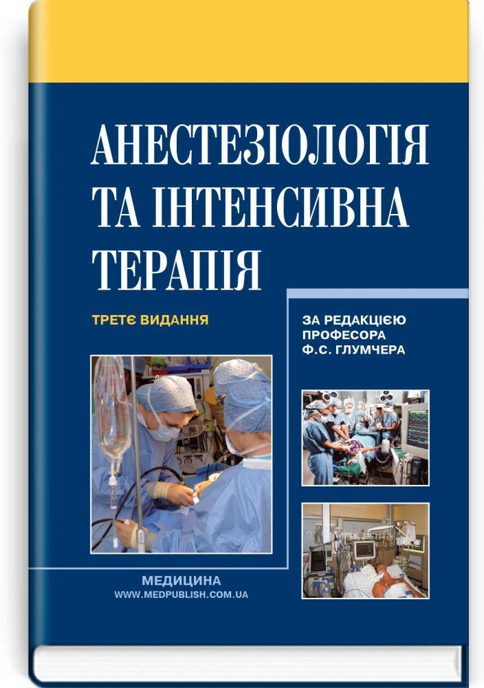 """""""Анестезіологія та інтенсивна терапія. Третє видання"""" (за редакцією Ф.С. Глумчера)"""