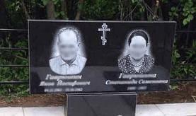 Памятник горизонтальный для мужа и жены 1