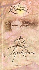 Книга Річка Геракліта. Автор - Ліна Костенко (Либідь)