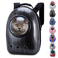Рюкзак переноска для котов с иллюминатором Сумка для перевоза животных Серый (M90392)