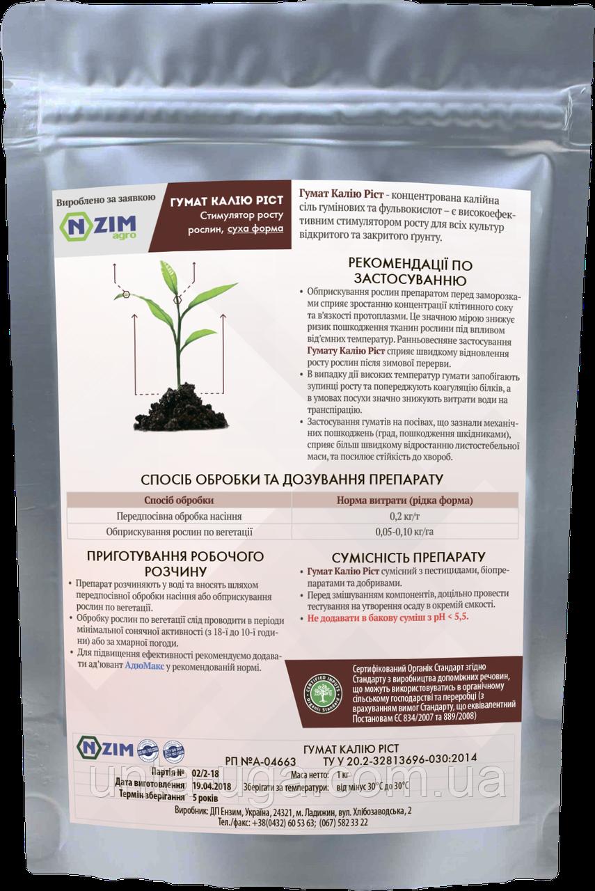 Гумат калію зростання сухий
