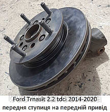 Передняя ступица бу на Ford Transit 2.2 tdci 2014-2020, Форд Транзит передний привод
