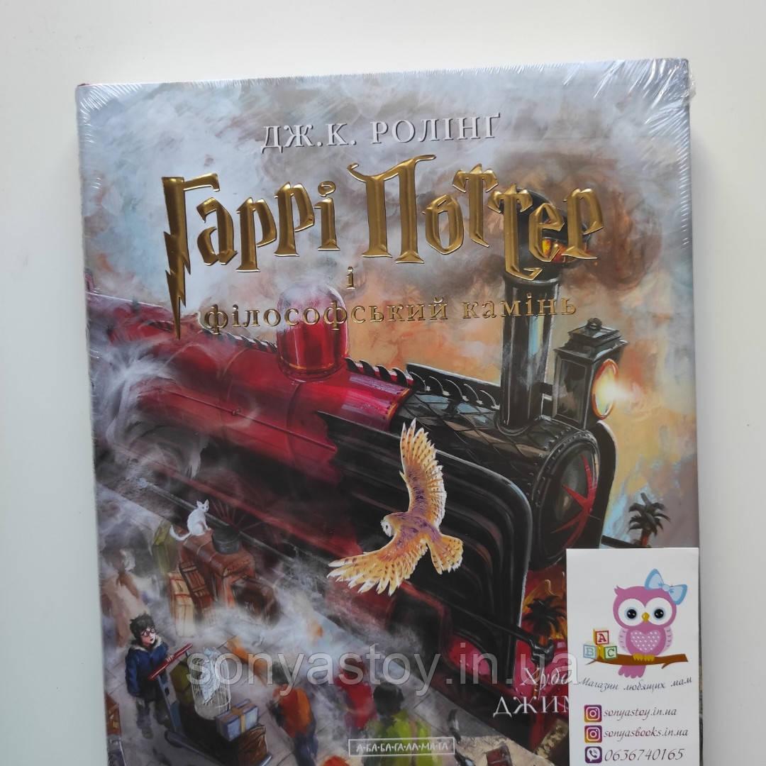 Книга Гаррі Поттер і філософський камінь, 6+