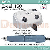 Мікромотор Marathon Excel 450 (Марафон эксель 450) з ручкою SDE-SМ45С на 40000 об/хв SAEYANG MICROTECH