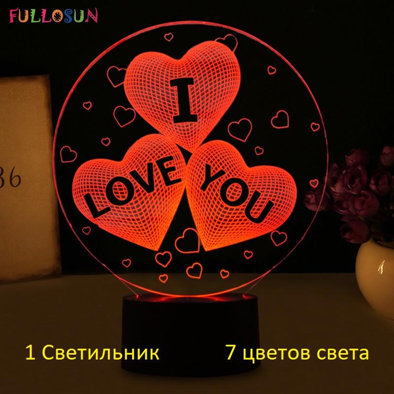 """3D светильник, """"Три сердца"""", Подарок любимому мужчине на день рождения, подарок мужу"""