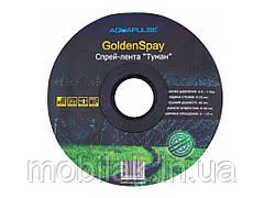 Стрічка Туман 40мм 200м (Golden Spray) ТМ AQUAPULSE