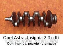 Коленвал Opel Astra, Insignia 2.0 cdti, коленчатый вал бу оригинал VAG, размер стандарт