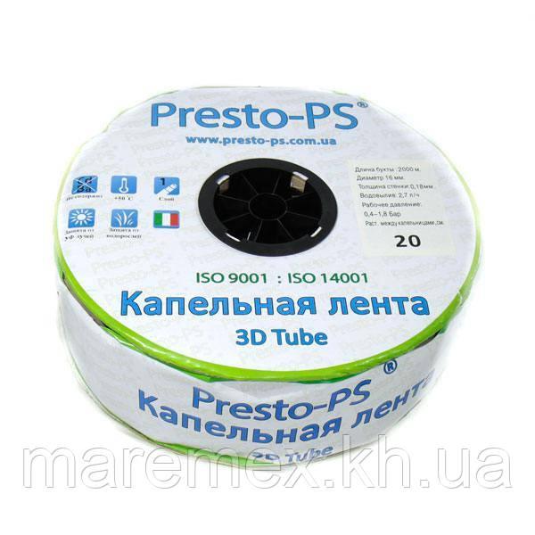 Крапельна стрічка Presto-PS эмиттерная 3D Tube крапельниці через 20 см, витрата 2.7 л/год, довжина 2000 м (3D-20-2000)