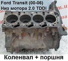 Блок двигателя  Ford Transit 2.0 TDDi (Форд Транзит 00-06). Низ мотора в сборе. Блок цилиндров.