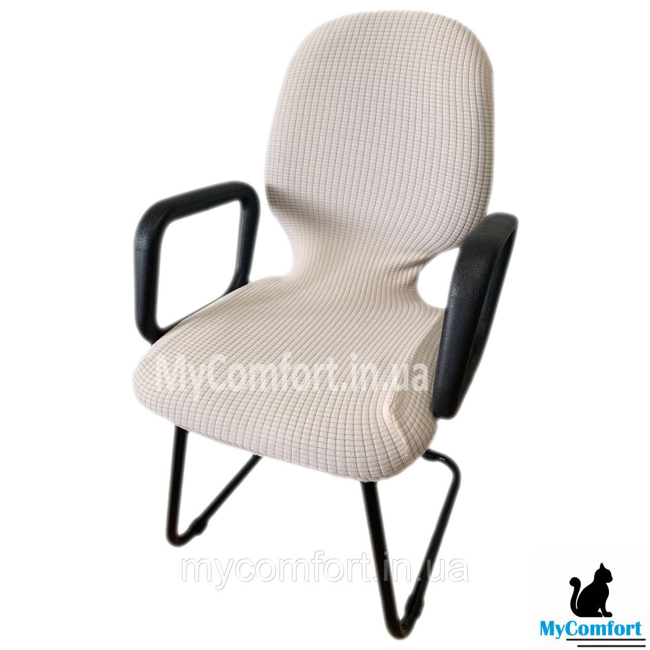 Чехол на офисное кресло. Молочный (KareOffice+)