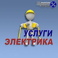 Послуги електрика в Кам'янському