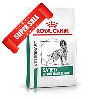 Лечебный сухой корм для собак Royal Canin Satiety Weight Management Canine 1,5 кг