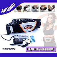 Пояс для похудения Vibro Shape, Вибро Шейп, Массажный пояс, вибромассажер для похудения, вибрационный пояс