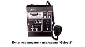 Пульт управления и индикации «GOLOS-2»