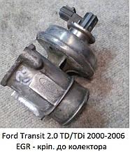 Клапан ЕГР Ford Transit 2.0 TDi 2000-2006, EGR Форд Транзит 2.0 дизель, кріплення до колектора