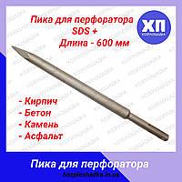 Пика для перфоратора SDS + длина 600 мм