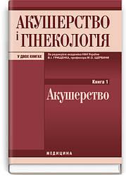 Акушерство і гінекологія: у 2 книгах. Книга 1. Акушерство. Четверте видання (за ред. В.І. Грищенка...)