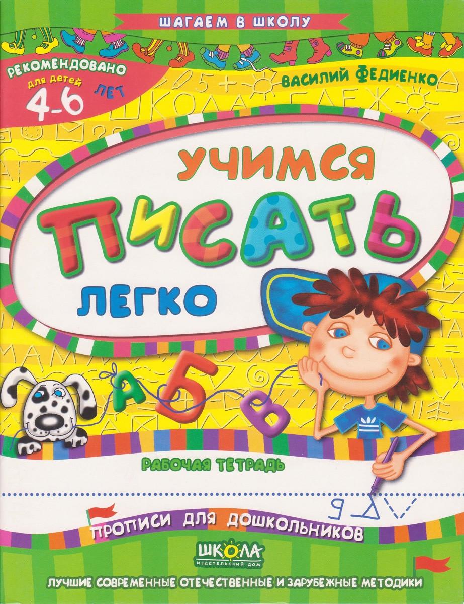 """Шагаем в школу """"Учимся писать легко"""" 4-6 років"""