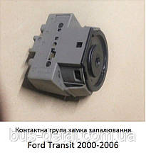 Контактная группа замка зажигания Ford Transit 2.0 TDi, 2.4 TDi, Форд Транзит 2000-2006