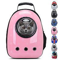 Рюкзак переноска для котов с иллюминатором Сумка для перевоза животных Розовый (M90395)