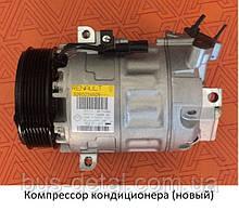 Компрессор кондиционера на Renault Trafic 2.0 DCi (Рено Трафик 2010-2015). Новый