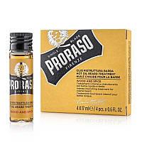 Горячее масло для бороды Proraso  Beard Оil 4 х 17мл