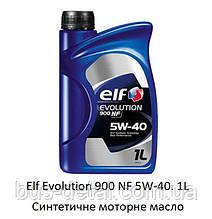 Моторное масло Elf Evolution 900 NF 5W-40, 1 L, оригинал, синтетическое