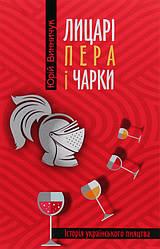 Книга Лицарі пера і чарки. Історія українського пияцтва. Автор - Юрій Винничук (Апріорі)