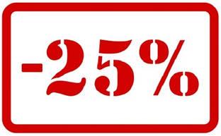Успей получить Скидку 25%