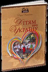 Книга Дітям про Україну. Автор - Дарія Іваницька (Апріорі)