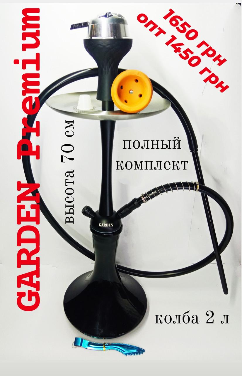 Кальян Garden Premium   полный комплект чаша Калауд