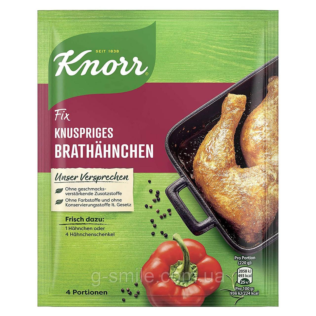 Приправа Knorr Fix для хрусткого смаженого курчати