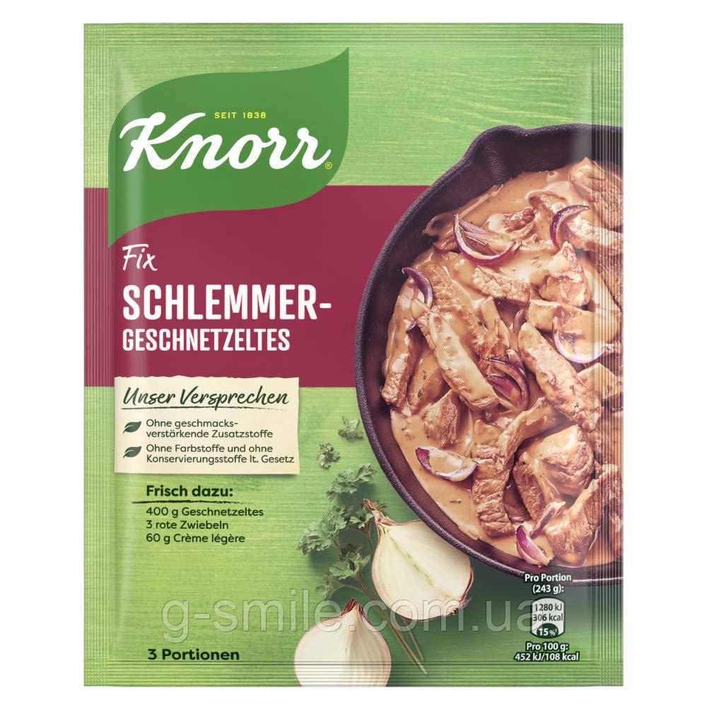 Приправа Knorr Fix нарізане м'ясо для гурманів