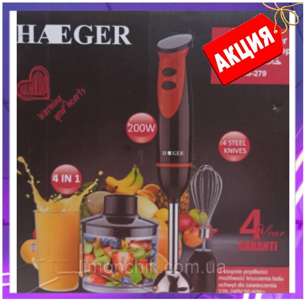 Блендер стационарный кухонный 4в1 миксер, измельчитель Haeger HG-279 с венчиком для взбивания