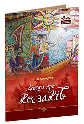 Книга Дітям про козаків. Автор - Тарас Каляндрук (Апріорі)