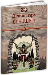 Книга Дітям про опришків. Автор - Роман Яськів (Апріорі)