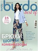 Журнал Burda best of  2021